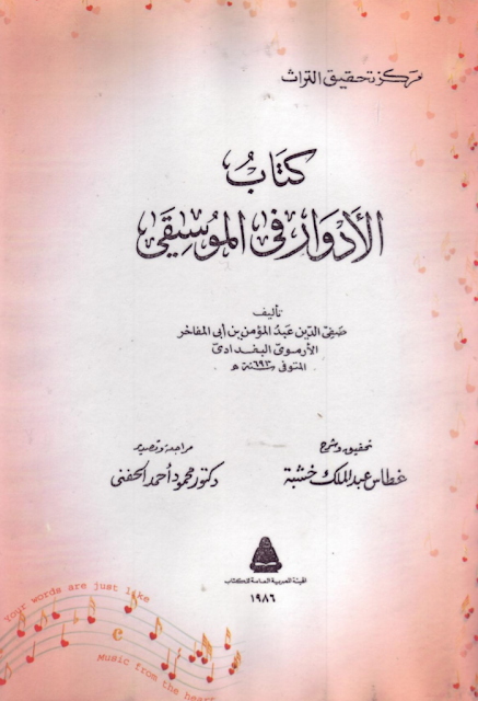 تحميل كتاب الأدوار في الموسيقى pdf تأليف العالم الجليلصفي الدين الآرموي البغدادي