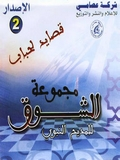 Groupe Al Chawq-9sayed Lhbab Vol.2 2015