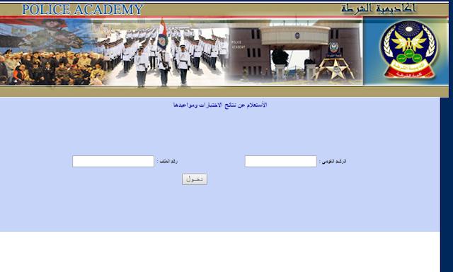 الموقع الرسمي لكلية الشرطة