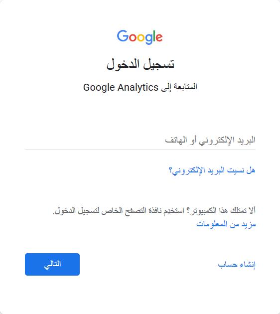 google analytics شرح ,  كيفية التسجيل في google analytics,  google analytics عربي,  رقم تعريف تتبع الموقع في google analytics,  youtube analytics ماهو,  website analytics free,  مهارات جوجل,  ما فائدة google analytics,