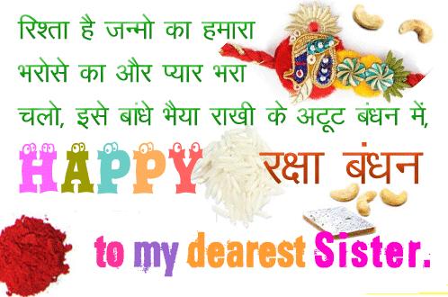 Rakhi-messages-in-Hindi