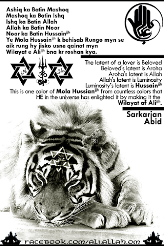 FAZAIL (Virtues) OF MOLA ABBAS BIN ALI A S | Rizwan Haider Metla