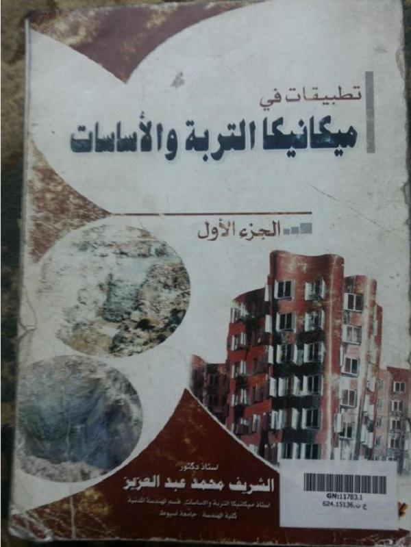 كتاب تطبيقات في ميكانيكا التربة والأساسات للدكتور الشريف محمد عبدالعزيزالجزء الأول PDF