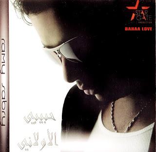 Ramy Sabry-Habibi Al Awalani