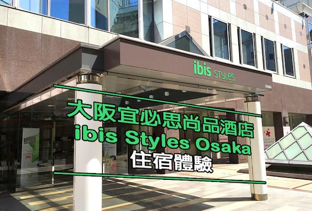 大阪 2016年新酒店【大阪宜必思尚品酒店 ibis Styles Osaka】入住體驗!