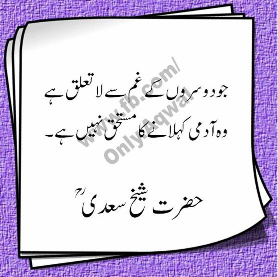 Very Short Funny Quotes About Life Urdu: Funny Pictures Gallery: Urdu Quotes, Urdu Quotes About Life
