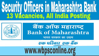 Recruitment Notification for Maharashtra Bank - Apply Online For Security Officers Job - image Recruitment%2BNotification%2Bfor%2BSecurity%2BOfficers%2Bin%2BBank%2Bof%2BMaharashtra on http://wbpsconline.org