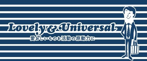 一般社団法人 栃尾青年会議所ブログ
