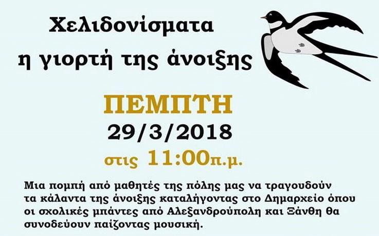 «Χελιδονίσματα, η γιορτή της Άνοιξης» την Πέμπτη στην Αλεξανδρούπολη