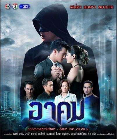 Phép Thuật Bí Ẩn - Akom (2017)