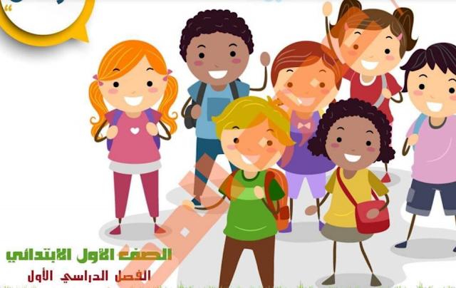 أقوى مذكرة مراجعة نهائية لغة عربية المنهج الجديد أولى ابتدائى ترم أول 2019 مستر عمرو المغربى