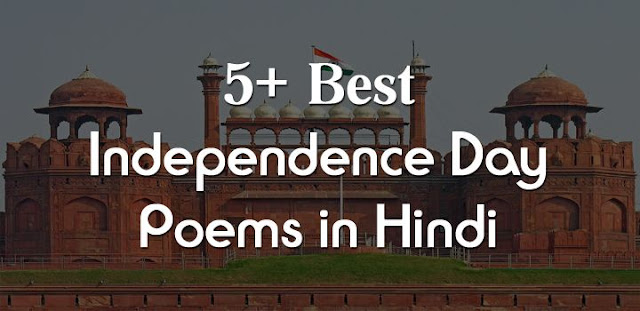 independence day poems in hindi - स्वतंत्रता दिवस पर कविता | 5+ Best Independence Day Poems in Hindi