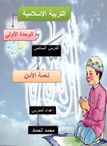 حل درس نعمة الامن في مادة التربية الاسلامية للصف الثامن الفصل الاول