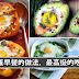 用最快、最简单的方式,教你用鸡蛋做出最高级的早餐料理!