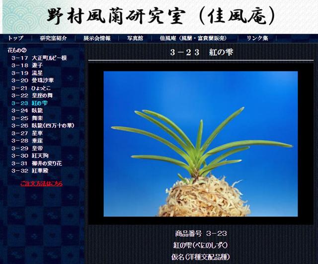 http://www.fuuran.jp/3-23html