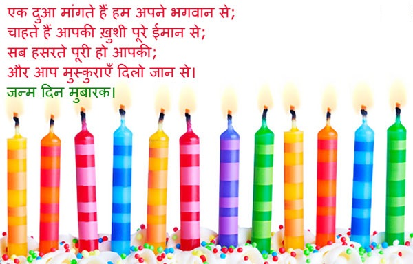 Happy birthday wishes in hindiurdu latest images free download birthday message in hindi with image m4hsunfo