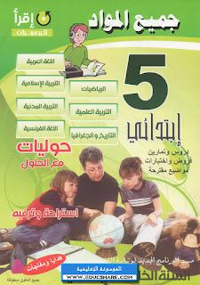 برنامج تعليمي خاص بجميع مواد السنة الخامسة ابتدائي من سلسلة إقرأ  - تحميل مباشر - CD-COLLECTION-IKRA-5