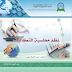 كتاب نظم محاسبة التكاليف تأليف الدكتور محمد عبده نعمان ، جامعة العلوم والتكنولوجيا