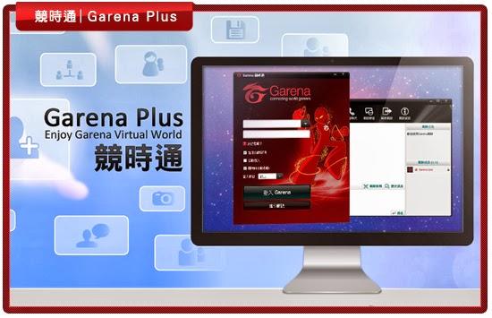 競時通(Garena+)區網對戰平臺 - 小明隨手筆記