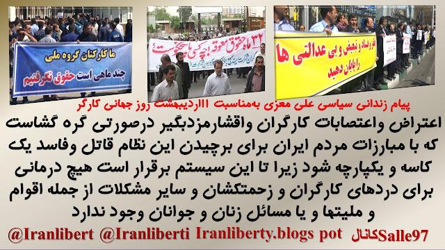 پیام زندانی سیاسی علی معزی