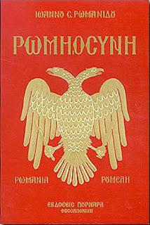 Πατερικός: Βιβλιοπαρουσίαση του π. Ιωάννου Ρωμανίδη, «Ρωμιοσύνη-Ρωμανία- Ρούμελη»