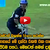 Unbelievable cricket shot!! Amazinf Video Must Watch