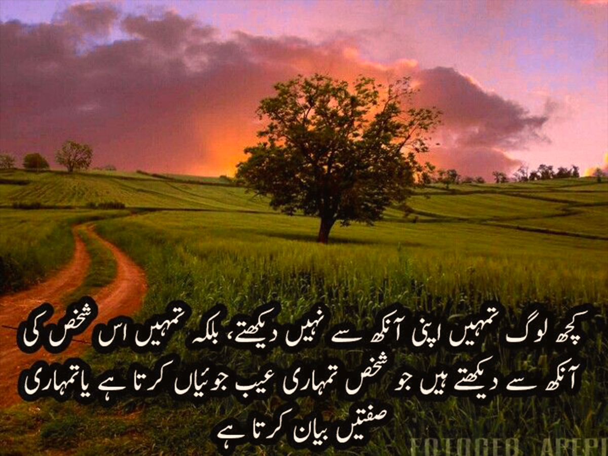 Sad Wallpapers With Quotes In Urdu Beautiful Thoughts In Urdu Golden Thoughts In Urdu