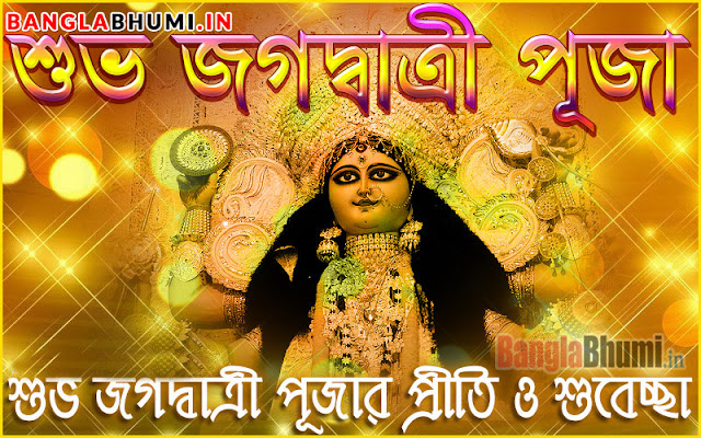 Jagadhatri Puja Bengali Wish Wallpaper