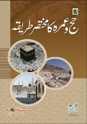 Download: Hajj-o-Umrah Ka Mukhtasar Tarika pdf in Urdu
