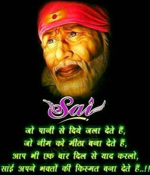 Sai Baba Photo With Hindi Quotes