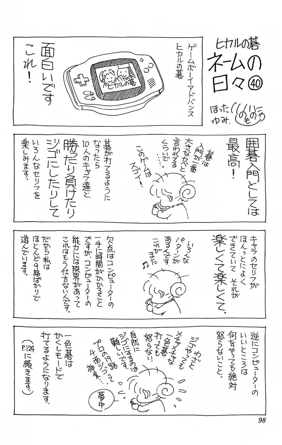Hikaru No Go hikaru no go chap 125 trang 21