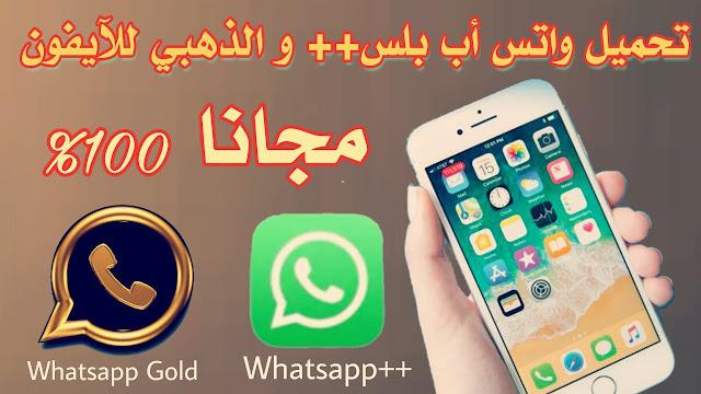 """حصريا تحميل واتس اب بلس للايفون مجانا برابط مباشر"""" whatsapp gold"""