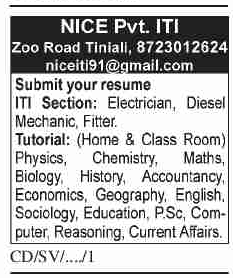 NICE Pvt. ITI , Guwahati Recruitment 2019