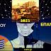 Η ΕΠΑΝΑΣΤΑΣΗ ΤΗΣ 25 ΜΑΡΤΙΟΥ: Δεύτε παίδες των Ελλήνων,  ο καιρός της δόξης ήλθε...!!