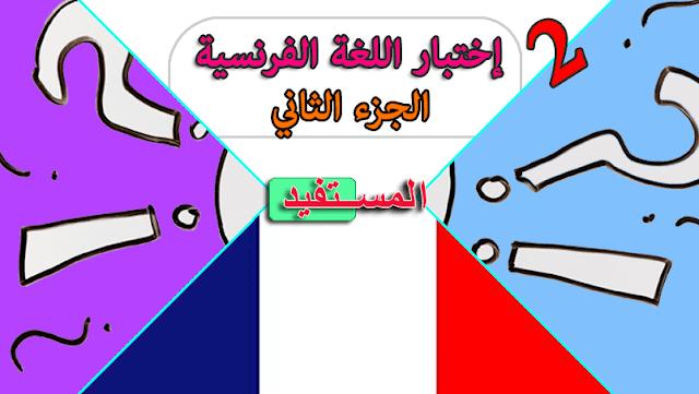 الجزء الثاني: إختبار اللغة الفرنسية