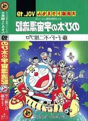 Doraemon Dài