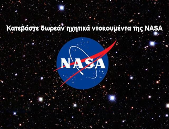 Κατεβάστε δωρεάν ηχητικά ντοκουμέντα από αποστολές της NASA