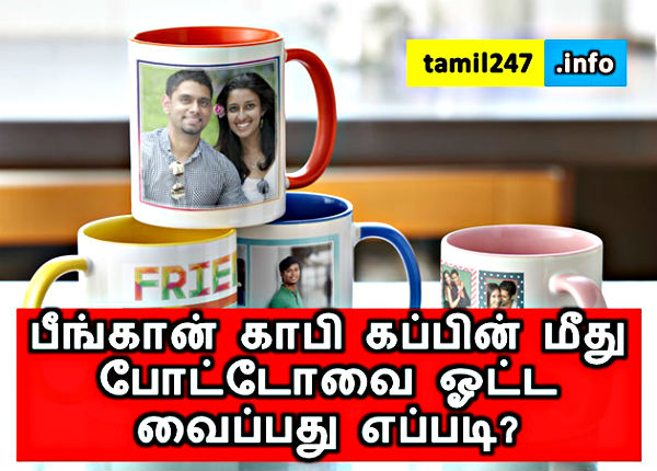பீங்கான் காபி கப்பின் மீது போட்டோ - Tips & Tricks in Tamil, Lifehacks in Tamil, Print Photo on a Mug, Peengan Coffee cup Meedhu Photo ottuvadhu eppadi