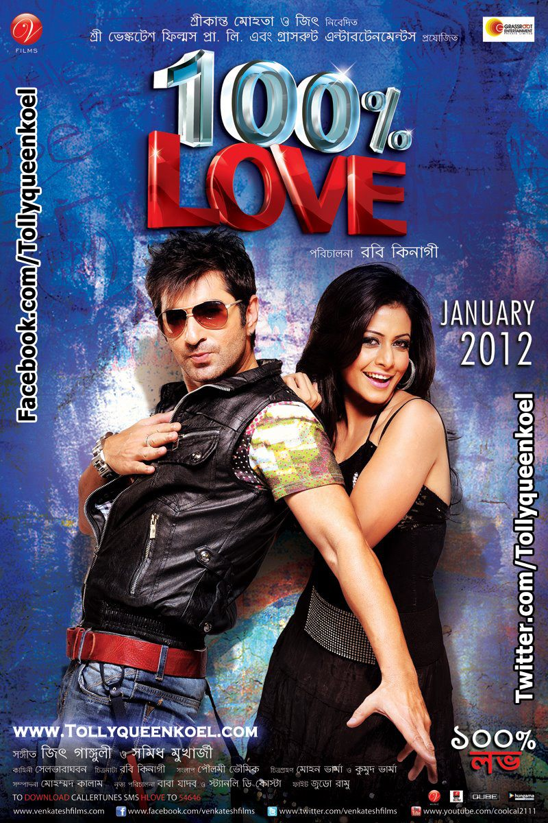 Bengali Movie 100 Percent Love Song DownloadAll Latest