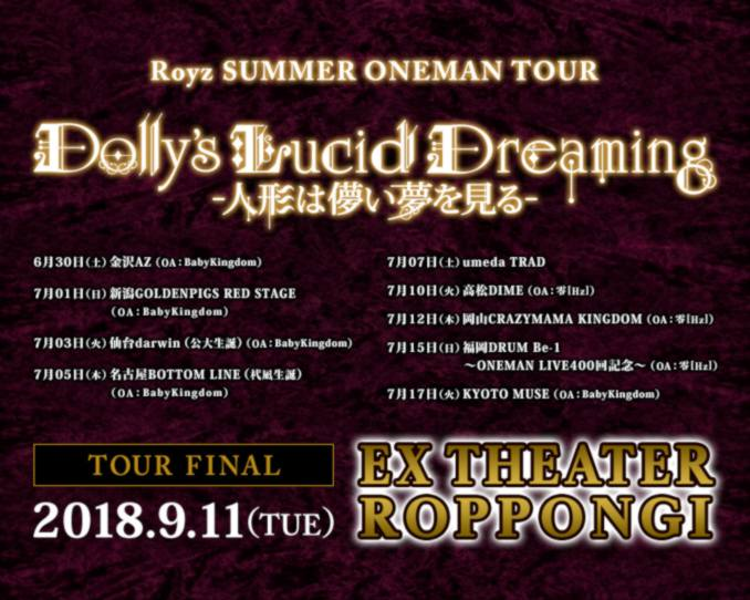Royz - Dolly's Lucid Dreaming Oneman Tour