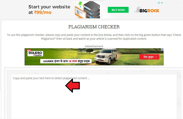 HOW TO USE PLAGIARISM CHECKER IN HINDI