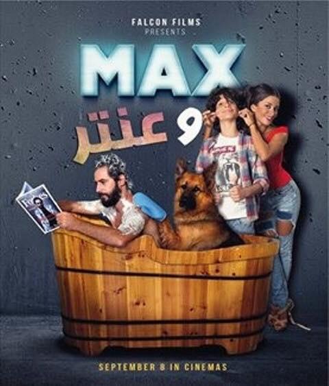 ماكس وعنتر فيلم كوميدي لبناني