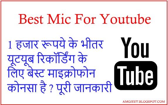 Youtube-Ke-Liye-Best-Microphone-Konsa-Hai-Best-And-Cheap-Mic-For-Youtube-Recording-Videos