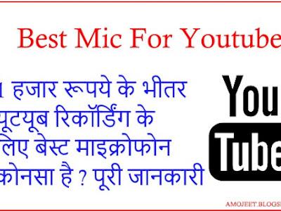 Youtube Ke Liye Best Microphone Konsa Hai ? Best And Cheap Mic For Youtube Recording Videos ?