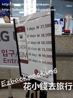 韓國釜山金海機場買韓國上網卡