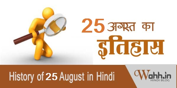 25-august-Aaj-Ka-itihaas-History