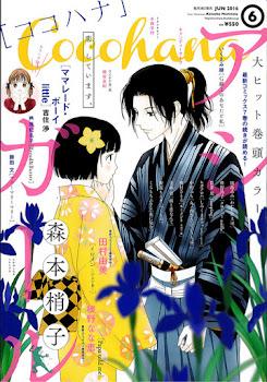 Ashi-Girl de Kozueko Morimoto