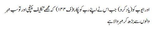 bimari o takleef ki dua in urdu