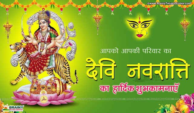 Here is Happy vijaya dashami Dussehra hindi greetings and quotes with hd durga matha wallpapers,Happy Dussehra Greeting wishes quotes in hindi, Happy Vijaya dashami Quotes greetings wishes in hindi english telugu tamil kannada bengali, Best Dasara greetings quotes wishes wallpapers images in hindi telugu english tamil kannada bengali, Best ayudha puja Quotes, Best Devi Navaratri quotes greetings wallpapers in telugu hindi english tamil kannada.
