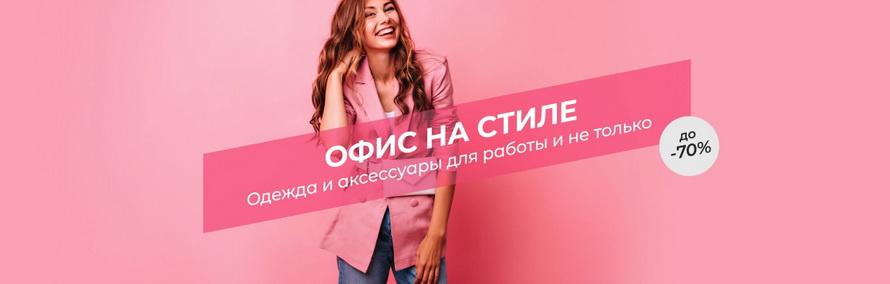 Офис на стиле: одежда и аксессуары для работы и не только модная эксклюзивная подборка